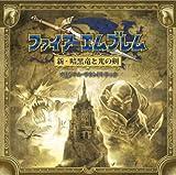 「ファイアーエムブレム 新・暗黒竜と光の剣 オリジナル・サウンドトラック」の画像