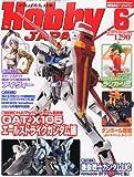 Hobby JAPAN (ホビージャパン) 2011年 06月号[雑誌]