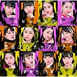 恋はアッチャアッチャ/夢見た 15年(初回生産限定盤A)