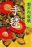 手毬 (新潮文庫)