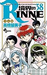 境界のRINNE(38) (少年サンデーコミックス)
