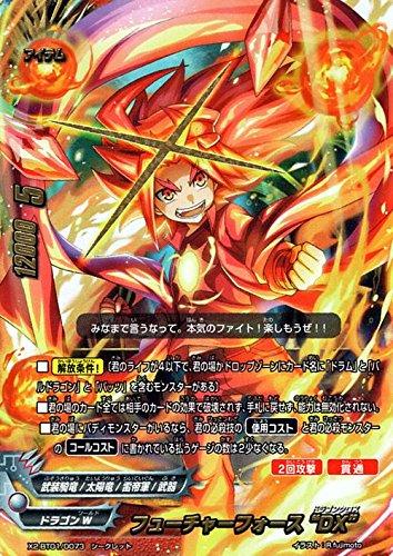 """バディファイトX(バッツ)/フューチャーフォース """"DX""""(シークレット)/伝説バディ大集結!"""