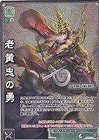 老黄忠の勇/CP-046/転生レア