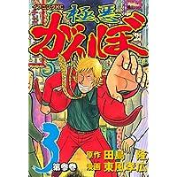 極悪がんぼ(3) (イブニングコミックス)