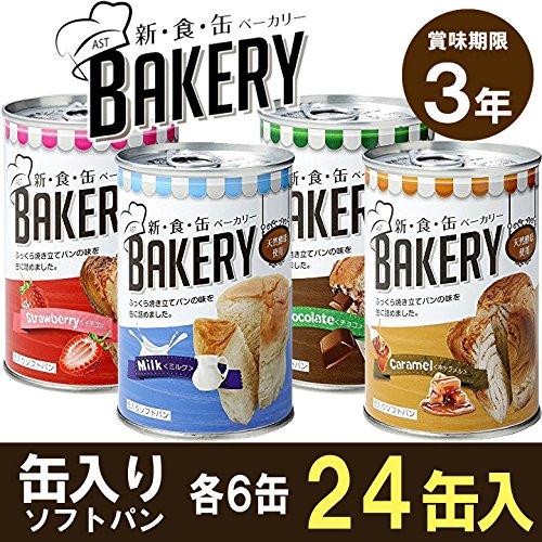 長期保存パン (新・食・缶ベーカリー) 3年4種アソート /7-4078-09