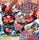 豪華 船盛&桶寿司マスコット [全5種セット(フルコンプ)]