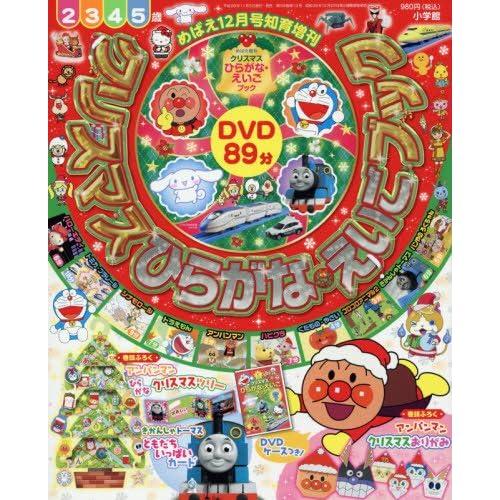 クリスマスひらがな・えいごブック 2016年 12 月号 [雑誌]: め ば え 増刊