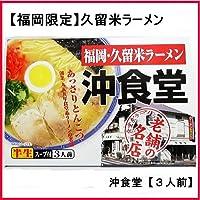 福岡・久留米ラーメン 沖食堂【3食入り】