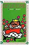 30年間の「裏」ベストメモリーBOOK30冊(31〜36:懐古編)