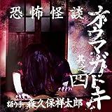 【ドラマCD】恐怖怪談 オウマガトキ 其之四 (CV.森久保祥太郎)