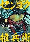 センゴク権兵衛(5) (ヤンマガKCスペシャル)