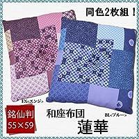 座布団 銘仙判 日本製 ブルー 約55cn×59cm 2枚組 【デザイン家具】