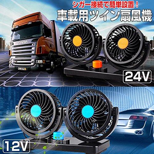 車 シガーソケット 扇風機 熱中症対策 風量2段階 カー用品...