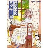 丘の家のミッキー〈3〉 (集英社文庫—コバルトシリーズ)