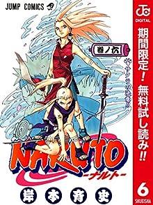 NARUTO―ナルト― カラー版【期間限定無料】 6 (ジャンプコミックスDIGITAL)