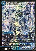 【シングルカード】PR03)甲殻鬼動隊 セビーチェン/水/シークレット/S2秘/S9