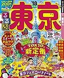るるぶ東京'18 (国内シリーズ)