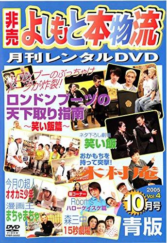 非売 よしもと本物流 月刊レンタルDVD vol.4 2005.10月号 青版