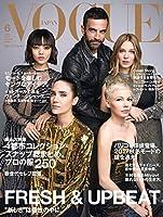 VOGUE JAPAN(ヴォーグジャパン) 2017年 06月号
