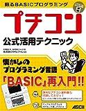 蘇るBASICプログラミング プチコン公式活用テクニック