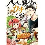 パパと親父のウチご飯 7巻 (バンチコミックス)