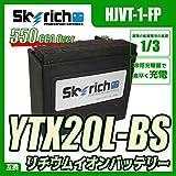 SKYRICH スカイリッチ リチウムイオンバッテリー ハーレー専用 CCA550以上! 互換 YIX30L YTX20L 65989-90B 65989-97A 65989-97B 65989-97C 66010-97C 66010-82B FTX20L-BS ハーレー Harley-Davidson BUELL 即使用可能