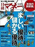 日経マネー 2014年 08月号 [雑誌]