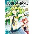 東方茨歌仙 ~Wild and Horned Hermit.: 3 (REXコミックス)