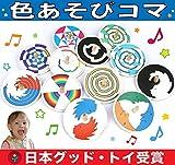 ●美しい色遊び独楽(12個セット)綺麗な木のおもちゃ 1才、2才、3才~出産祝いにお薦め♪  日本グッド・トイ委員会認定おもちゃ  wooden toys top