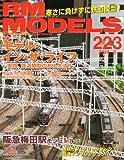 RM MODELS (アールエムモデルス) 2014年 03月号 Vol.223