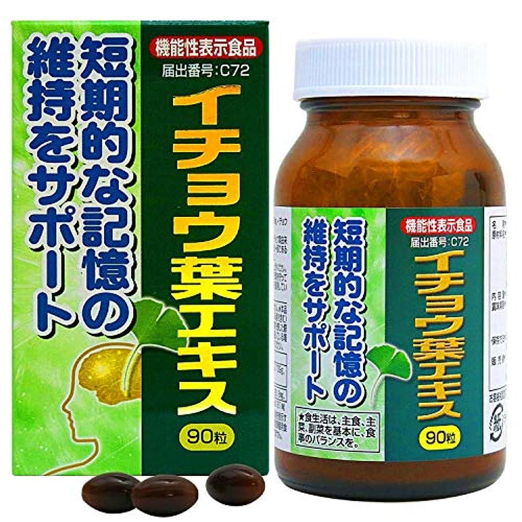 良さドア代数的ユウキ製薬 イチョウ葉エキス 90粒 [機能性表示食品]