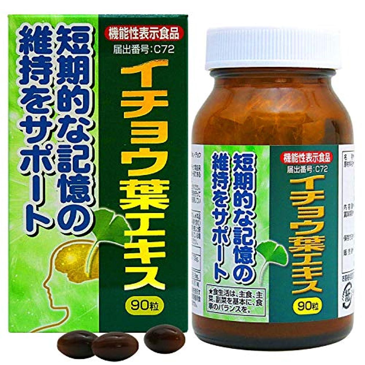 欠点コイン四分円ユウキ製薬 イチョウ葉エキス 90粒 [機能性表示食品]