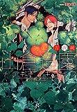 山倉造園チョキチョキライフ (SHY文庫20)