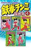 鉄拳チンミ 超合本版(4) (月刊少年マガジンコミックス)