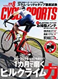 CYCLE SPORTS 2016年8月号