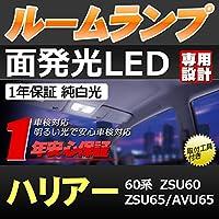 GTX ハリアー 60系 HARRIER TOYOTA ZSU60/ZSU65/AVU65 車種専用設計 室内灯 LEDルームランプ【専用工具付】 直挿しソケットで簡単取付 ルーム球 高輝度LED採用