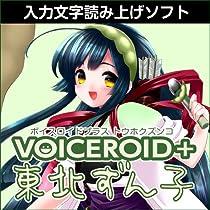 VOICEROID+ 東北ずん子 ダウンロード版 [ダウンロード]