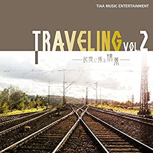 Traveling vol.2 ~記憶に残る情景~