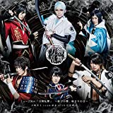 ミュージカル『刀剣乱舞』 〜結びの響、始まりの音〜(通常盤)