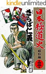 日本極道史~昭和編 3巻 表紙画像