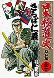 日本極道史~昭和編 3