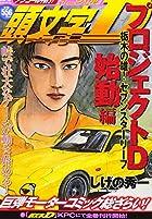 頭文字D プロジェクトD始動編 栃木の雄!セブンスターリーフ アンコール刊行!