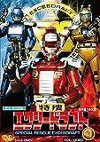 特捜エクシードラフト VOL.1[DVD]