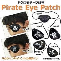 AP パイレーツ眼帯 ハロウィン 仮装用 豊富なデザイン? タイプ2 AP-AR063-T2