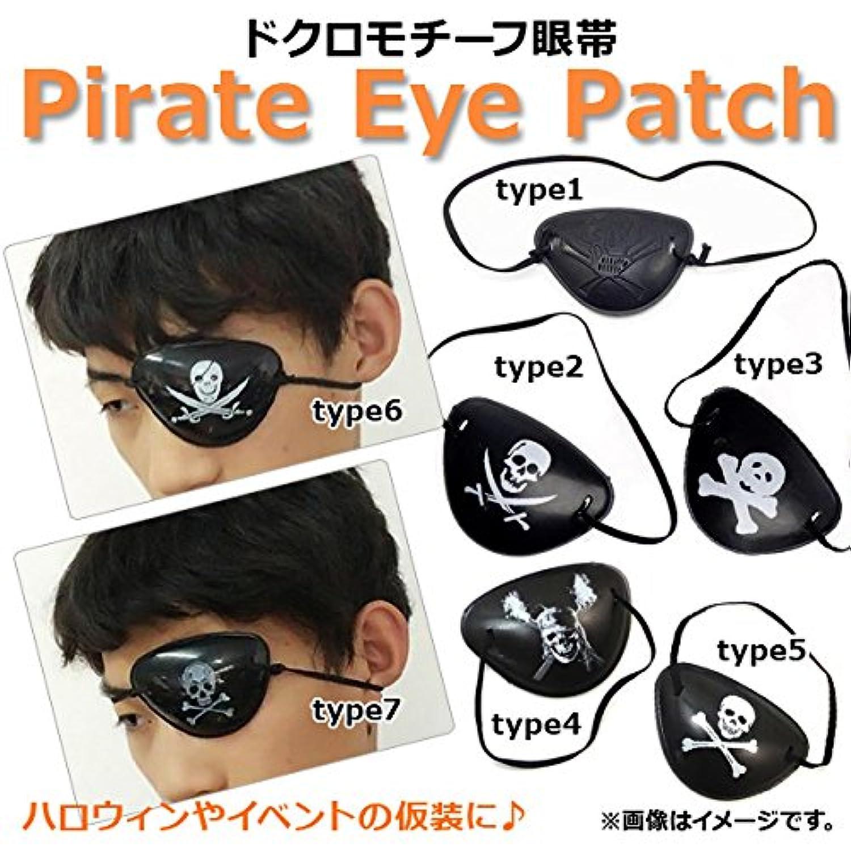 AP パイレーツ眼帯 ハロウィン 仮装用 豊富なデザイン? タイプ6 AP-AR063-T6