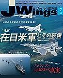 J Wings (ジェイウイング) 2017年7月号