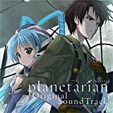 アニメ「planetarian」 Original SoundTrack