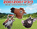 ZOO! ZOO! マスク (馬・鹿・豚3点セット)