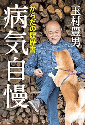 病気自慢 からだの履歴書 / 玉村 豊男