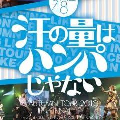 SKE48 汗の量はハンパじゃない [DVD]